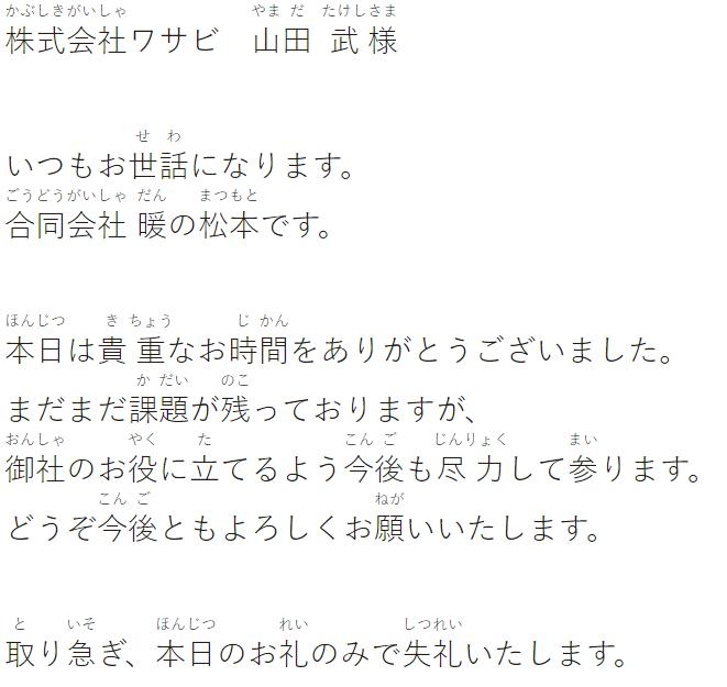Ap japanese language business greeting business greeting m4hsunfo